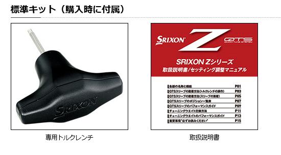 ダンロップ スリクソン Z585 ドライバー