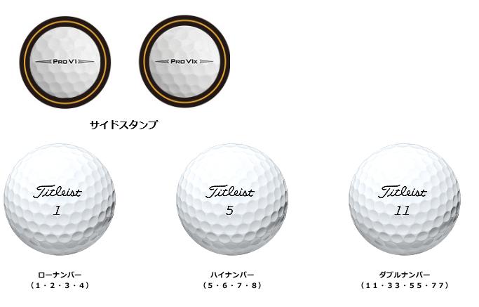 タイトリスト PRO V1 、V1x ボール 1ダース  [2019年モデル]