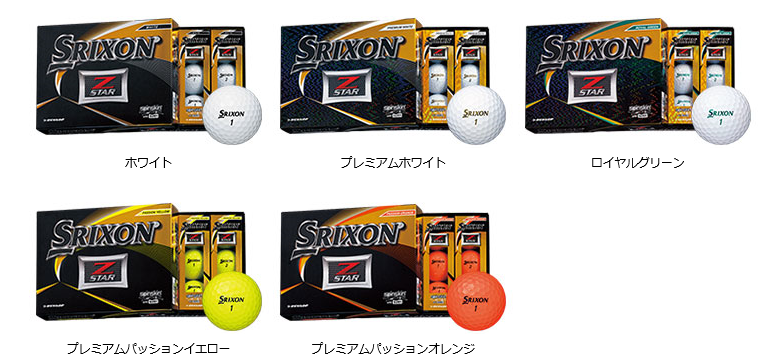 ダンロップ NEW スリクソン Z-STAR ホワイト 1ダース SRIXON