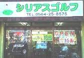愛知県岡崎市 ゴルフショップ